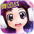 心动劲舞团手游官网iOS版 v1.3.7