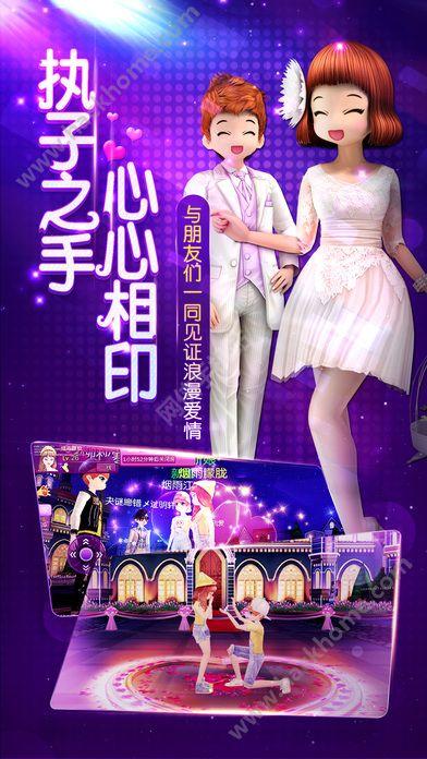 心动劲舞团手游官网iOS版图3:
