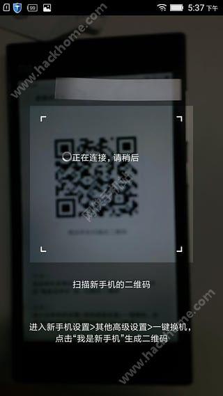 小米一键换机iOS版官网下载图2: