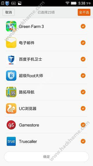 小米一键换机iOS版官网下载图4: