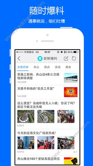 舟山无忧官网app下载图2:
