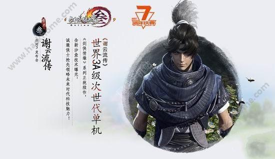 剑侠情缘3谢云流传手机游戏iOS版下载图1: