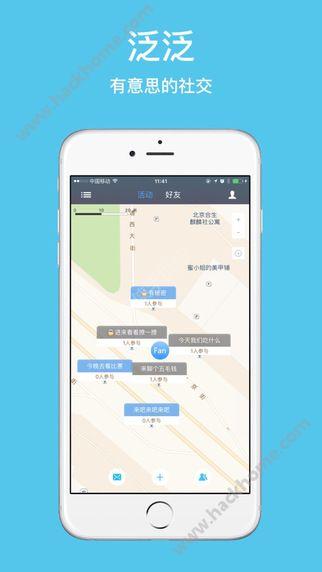 泛泛定位交友软件app官方下载安装图2: