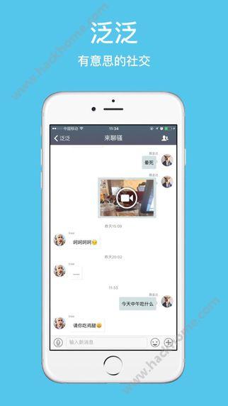 泛泛定位交友软件app官方下载安装图4: