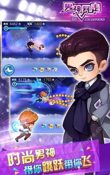 男神暴走官网iOS版图4: