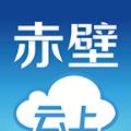 云上赤壁官网app下载安装 v1.10.9