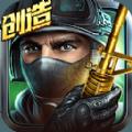 全民枪战英雄互娱安卓游戏下载 v3.3