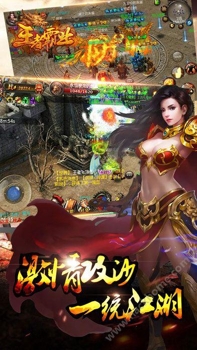 王者霸业官方网站版下载图2: