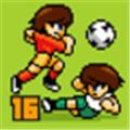 像素足球世界杯16破解版