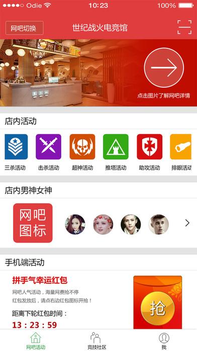 竞技魔方官网安卓版下载图1: