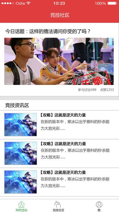 竞技魔方官方手机版下载图2: