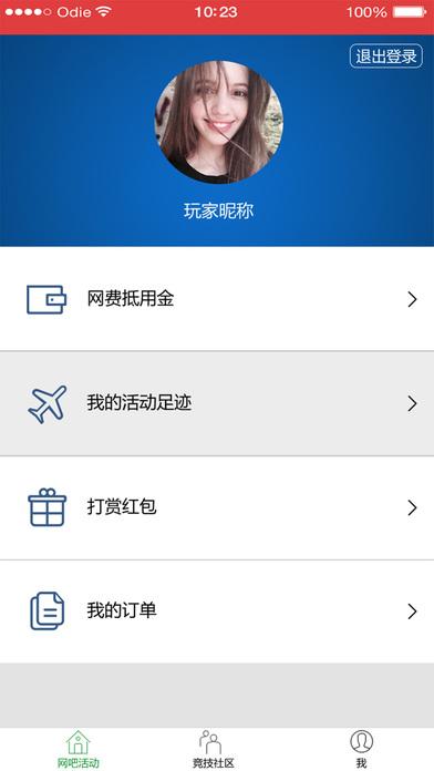 竞技魔方官网安卓版下载图3: