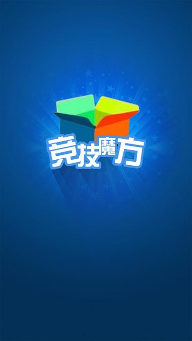 竞技魔方官方手机版下载图4: