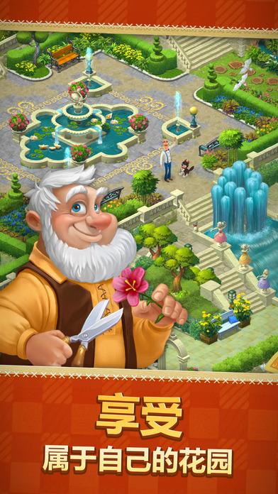 梦幻花园1.6.4版本下载最新版(Gardenscapes)图3: