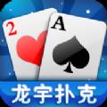 龙宇北海扑克官网版