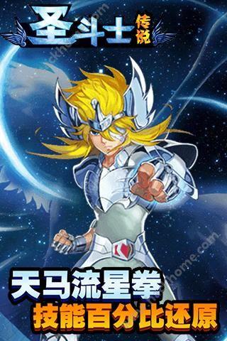 圣斗士传说手游官网正版图4: