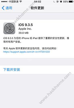 苹果ios9.3.5正式版固件大全描述文件下载图2: