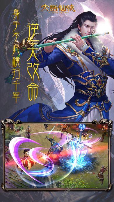 大话仙侠官方网站手游下载图2:
