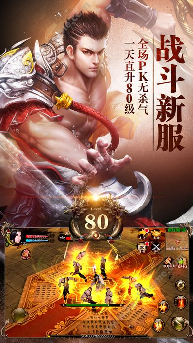 天龙八部3D2周年庆活动版下载最新版图1: