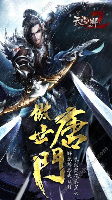 天龙八部3D2周年庆活动版下载最新版图5: