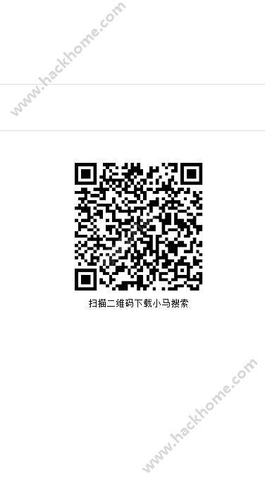 小马搜索安卓版app下载图1: