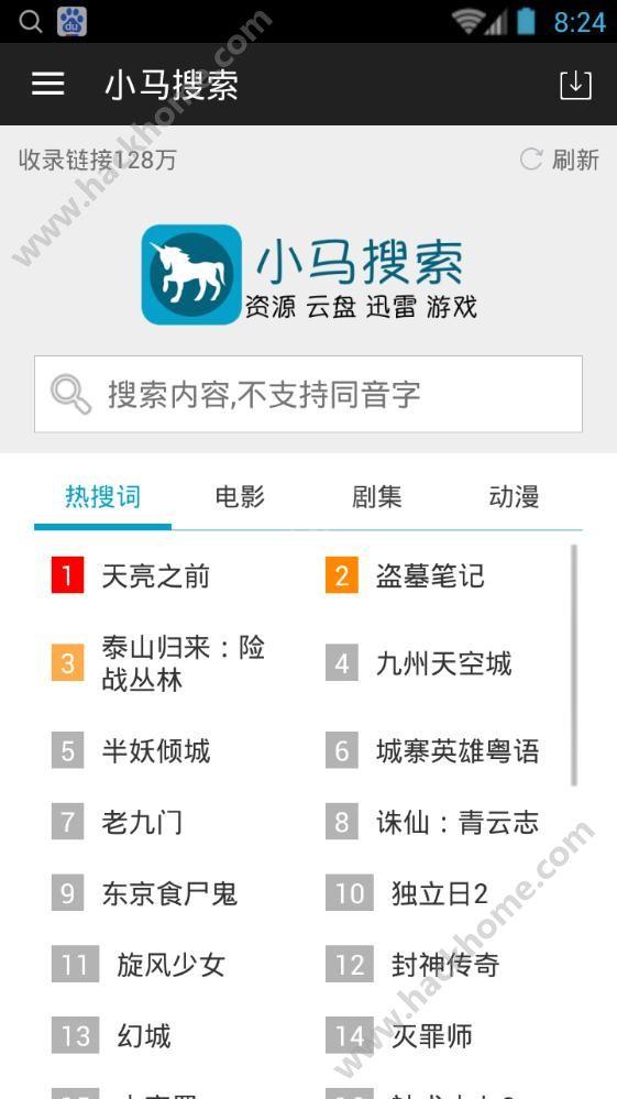 小马搜索app下载官网软件图3: