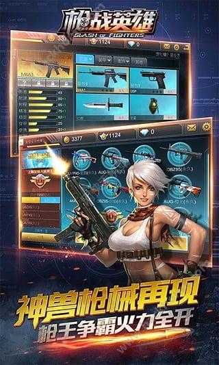 枪战英雄官方ios正版图1: