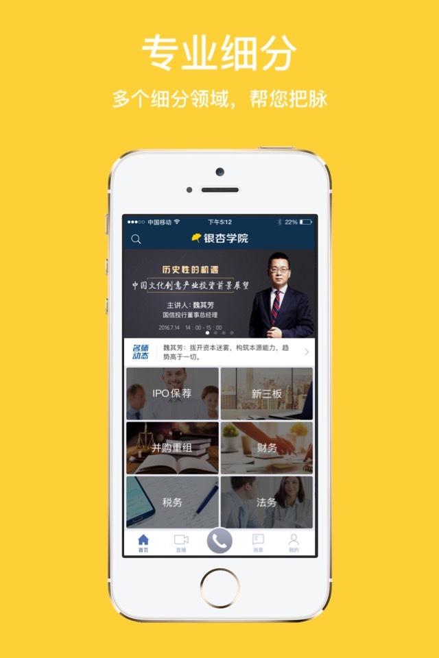 网校平台系统找银杏5官网入口图片1
