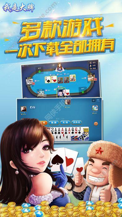 我是大牌游戏官网手机版图3: