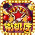 欢乐街机厅iOS版
