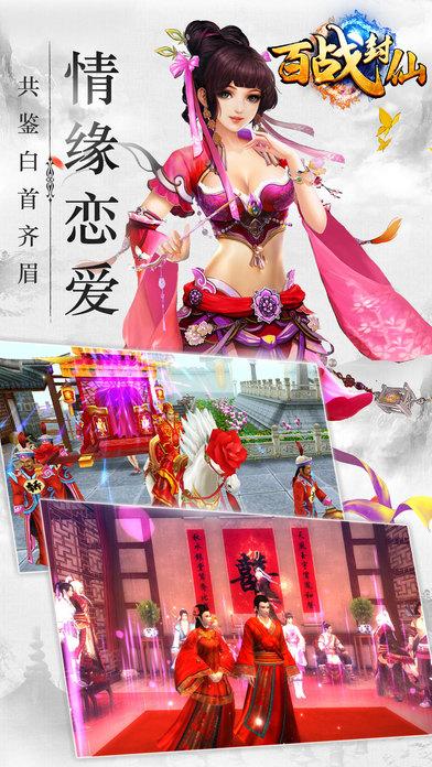 百战封仙官方网站手机安卓版图2: