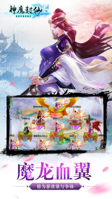神魔封仙手机游戏官方网站图4: