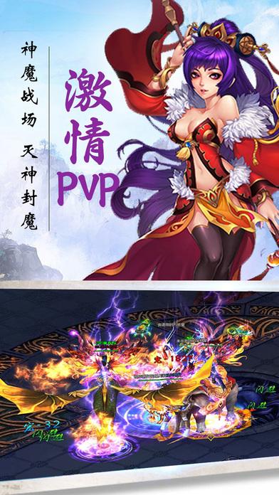 御剑传说手机游戏官方网站图2: