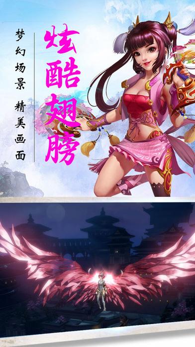 御剑传说手机游戏官方网站图4: