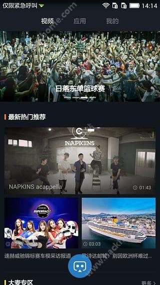小米VR玩具版app官方下载图3: