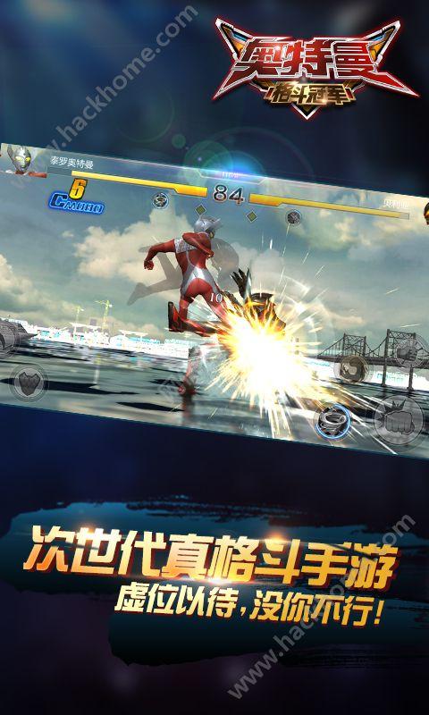 奥特曼格斗冠军官方IOS版下载图1: