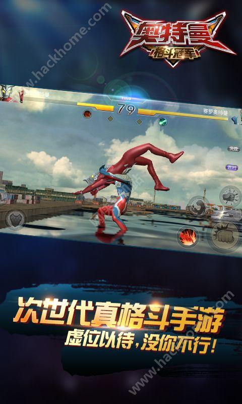 奥特曼格斗冠军官方IOS版下载图3: