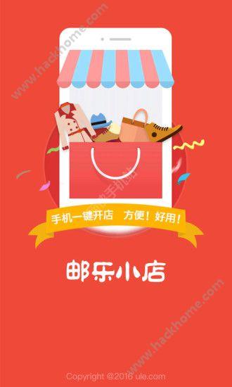 邮乐小店下载官网手机版app图1: