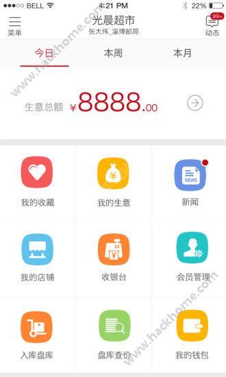 邮乐小店下载官网手机版app图片1