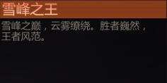 剑侠世界手游雪峰之王称号获取及属性详解[图]