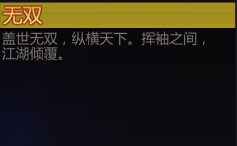 剑侠世界手游无双称号获取及属性详解[图]