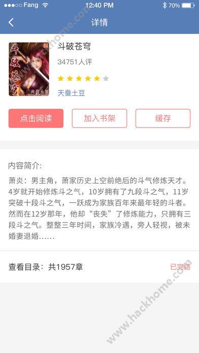 老子搜书官网app下载图2: