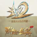 武魂2手游官网版