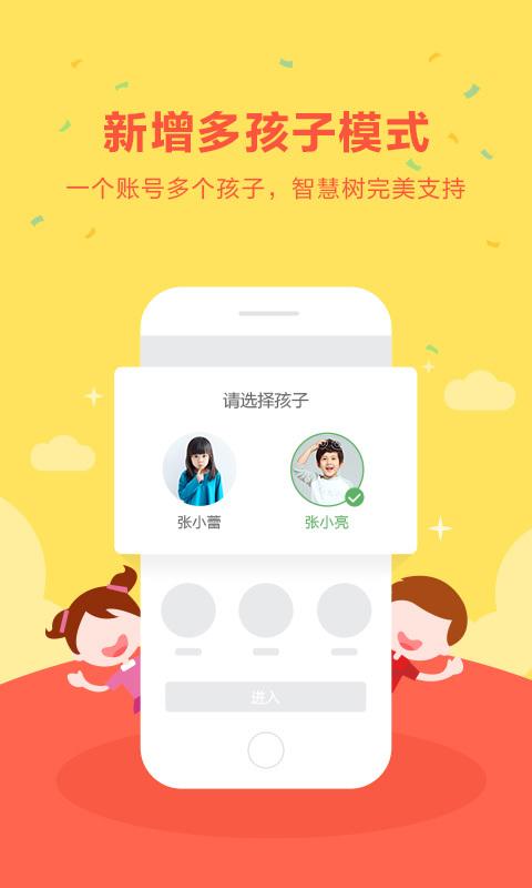 智慧树家长版app下载软件安装手机版图1: