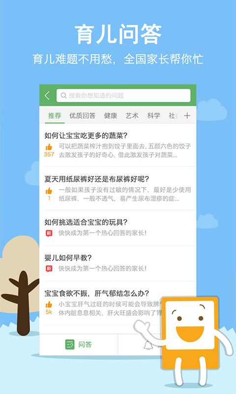 智慧树家长版app下载软件安装手机版图片1