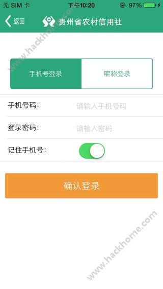 贵州农信官方网站网上银行app下载图2: