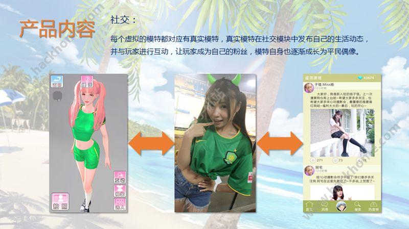 心动摄影会游戏官网IOS版图3: