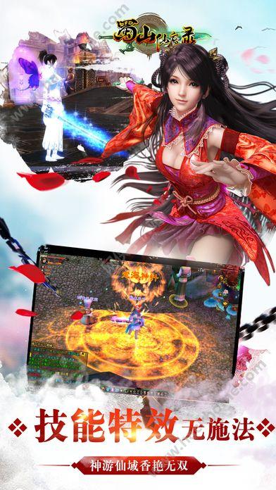 蜀山仙魔录手游官方网站图2: