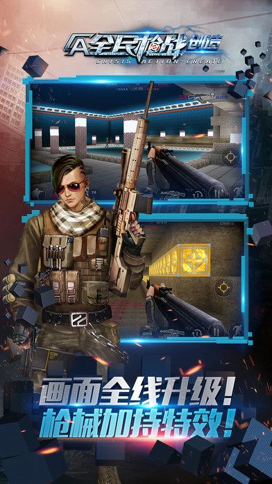 全民创造游戏官方IOS版图3: