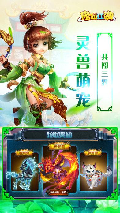 修仙江湖手游官网正版图2: